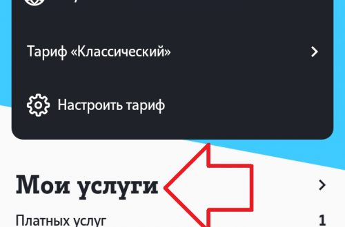Тариф интернет трафик Теле2 за 6 рублей в сутки