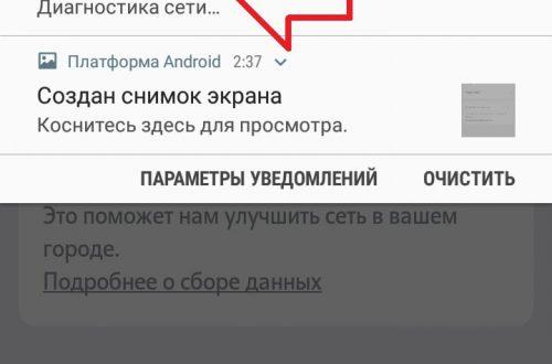 Диагностика сети Теле2 как отключить что это такое