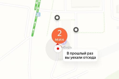 Яндекс такси семейный аккаунт как пользоваться настроить