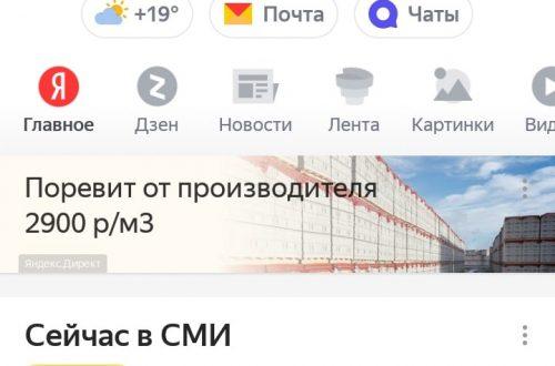 Как настроить уведомления в приложении Яндекс
