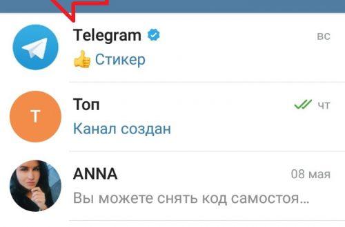 Настройки чатов в приложении телеграмм