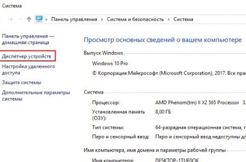 Как установить драйвер интернета на Windows 7 инструкция