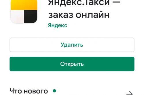 Яндекс такси рассчитать стоимость поездки онлайн инструкция