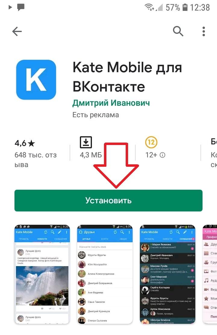 Слушать музыку ВК приложение для музыки ВК андроид бесплатно