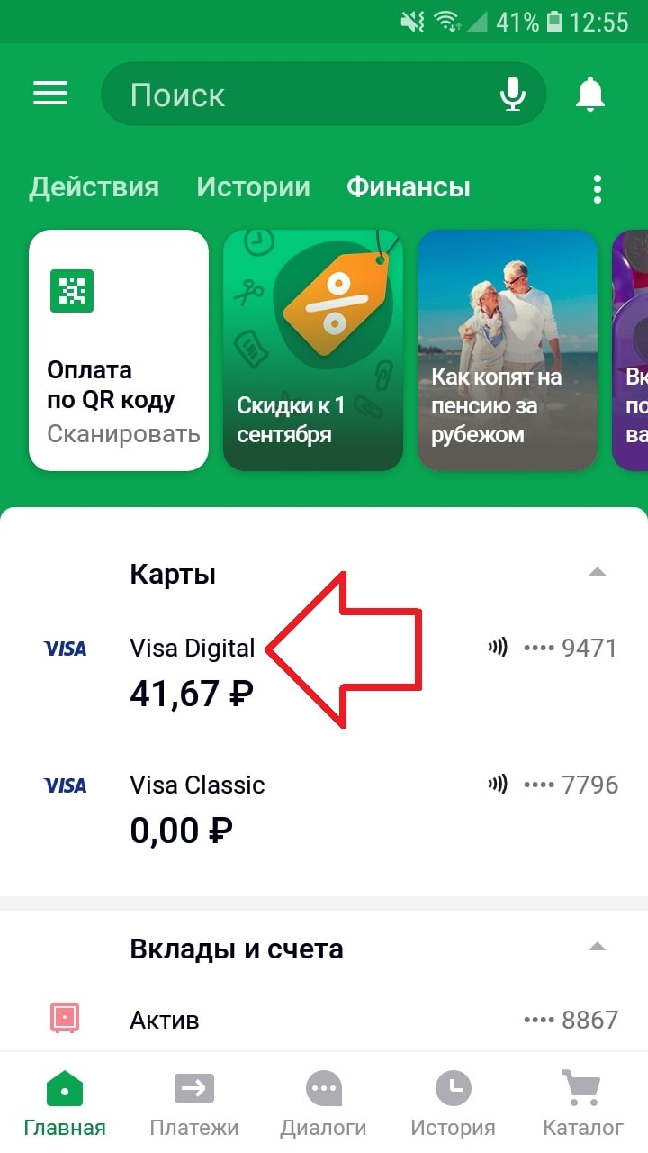 Как настроить отображение карты в Сбербанк онлайн