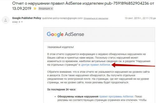 Нарушение правил гугл адсенс Google Adsense как исправить