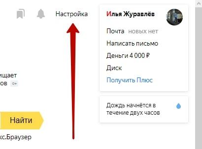 Как настроить блоки Яндекс на главной странице
