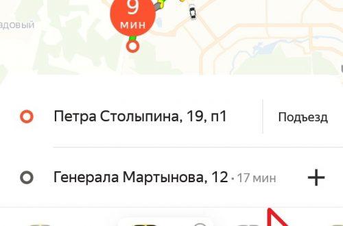 Яндекс такси самый быстрый тариф что это значит