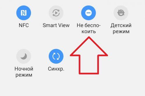 Функция не беспокоить на андроид как отключить включить настройка