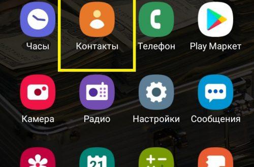 Как добавить новый контакт в телефон андроид самсунг
