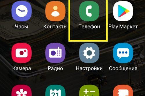 Как очистить журнал вызовов в телефоне самсунг андроид
