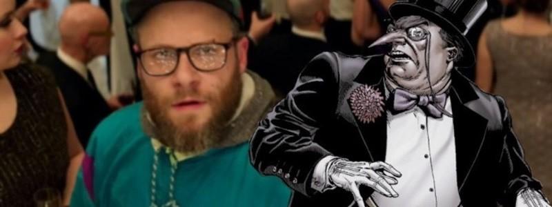 Сет Роген сыграет Пингвина в фильме «Бэтмен»?