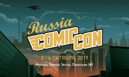 Объявлены итоги фестиваля Comic Con Russia 2019