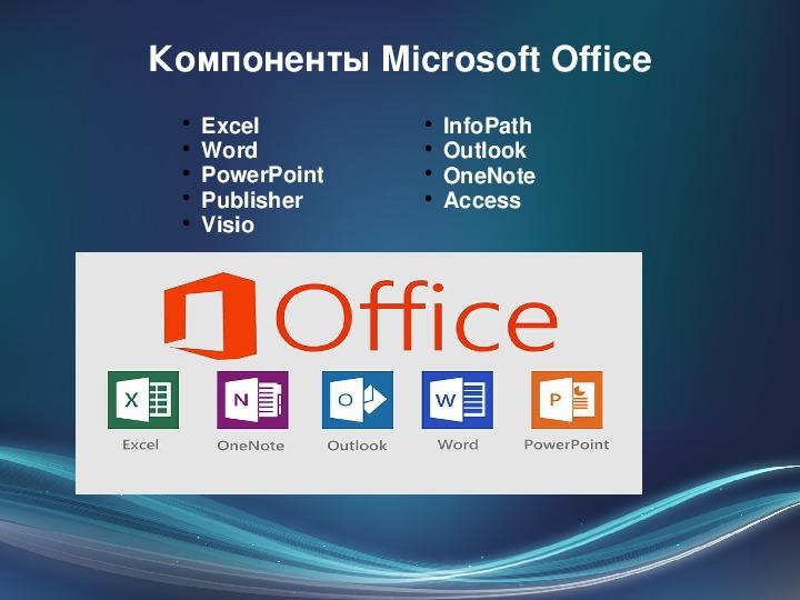 Почему лучше использоваться «платным» Microsoft Office?