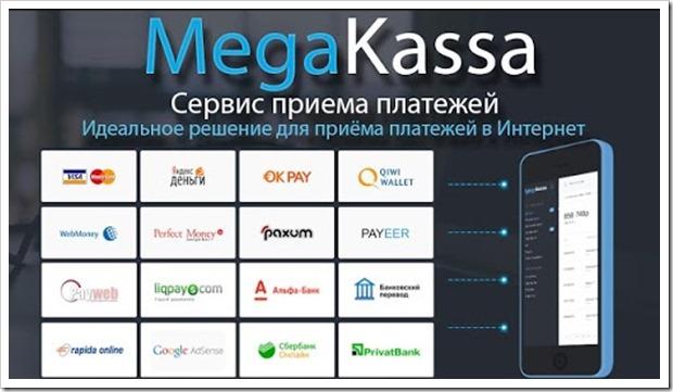 Мегакасса - лучшее решение для интернет-магазина