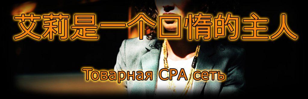 CPA-сеть Элли