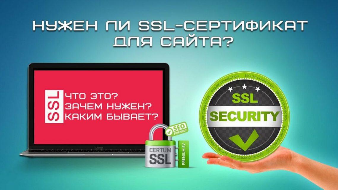 Нужен ли SSL-сертификат для сайта?