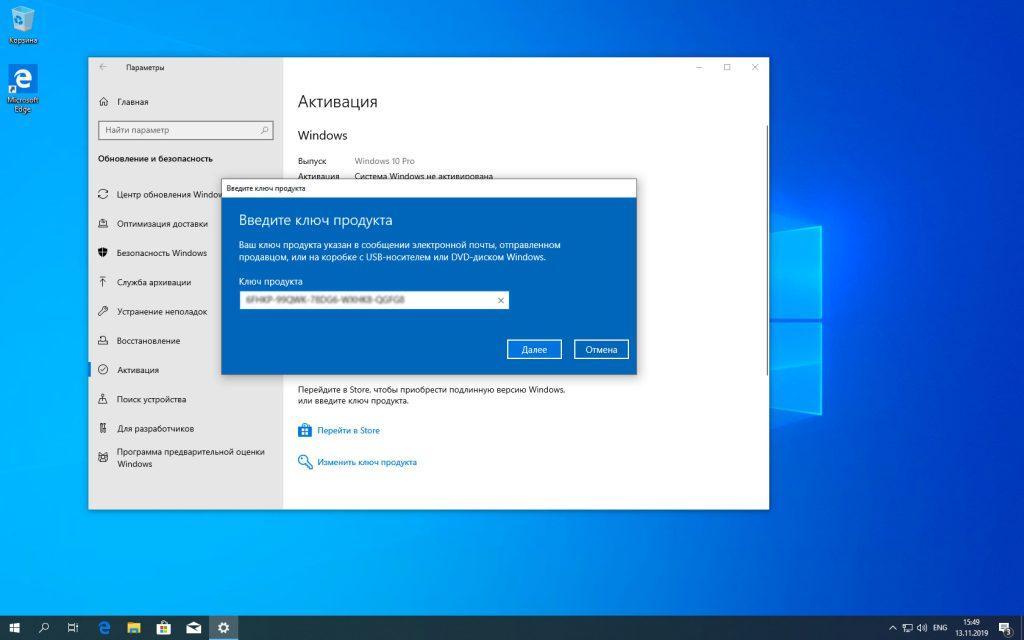 Как и для чего активировать ОС Windows