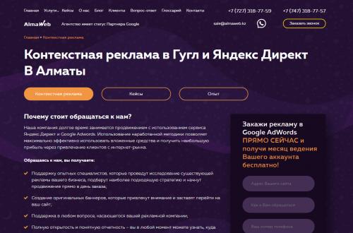 Как заказать контекстную рекламу в Алматы