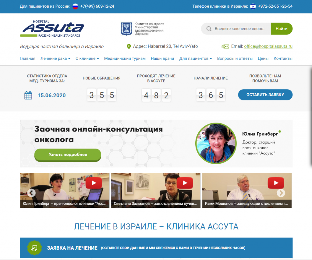 Израильская частная клиника «Ассута» — лечение у лучших врачей с мировыми именами и максимальный комфорт пациентов