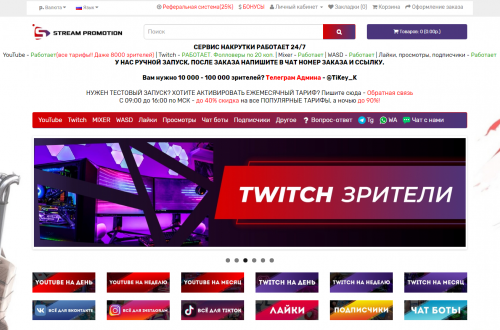 Twitch: эффективный способ собрать аудиторию