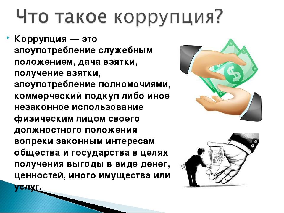 Что такое коррупция? Для чего нужно антикоррупционное декларирование