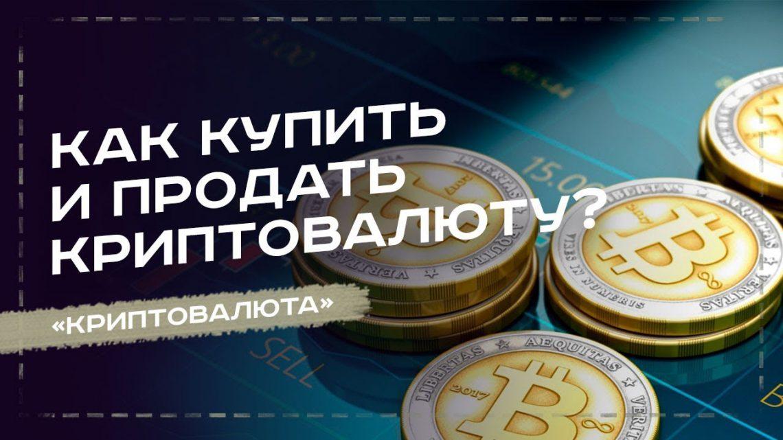 Как покупать, продавать и торговать криптовалютами