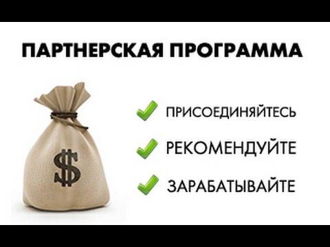 Партнерские программы: что это и какую выгоду приносят владельцам