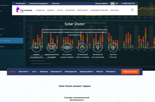 Безопасность корпоративных сетей: Solar Dozor