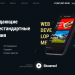 О веб-сайтах: создаем свой уголок в интернете