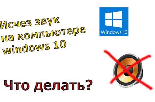 Пропал звук на компьютере Windows 10 что делать