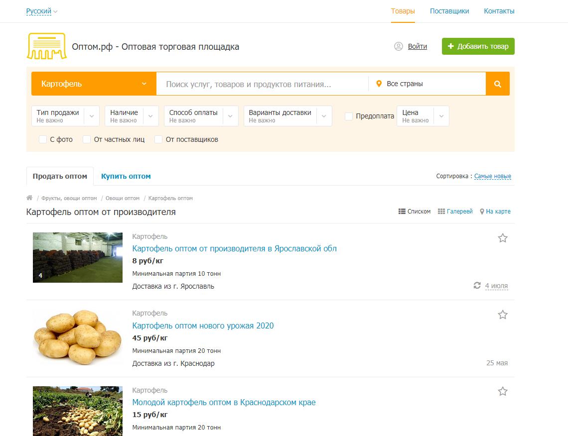 Оптовая торговая площадка Оптом.рф
