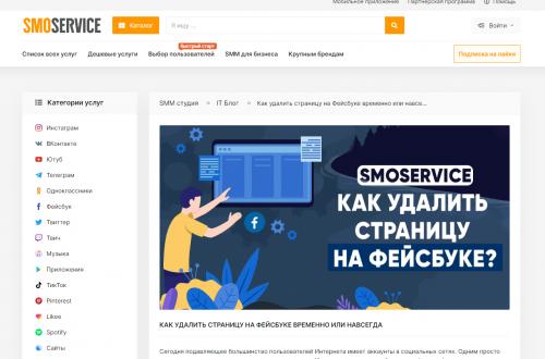 Работа компании SMOService