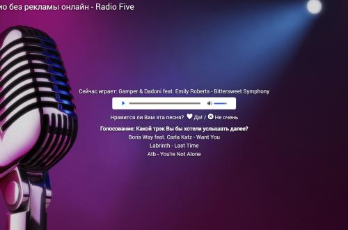 Лучшее радио для искушенного слушателя!