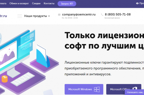 Лицензионное программное обеспечение для офисов
