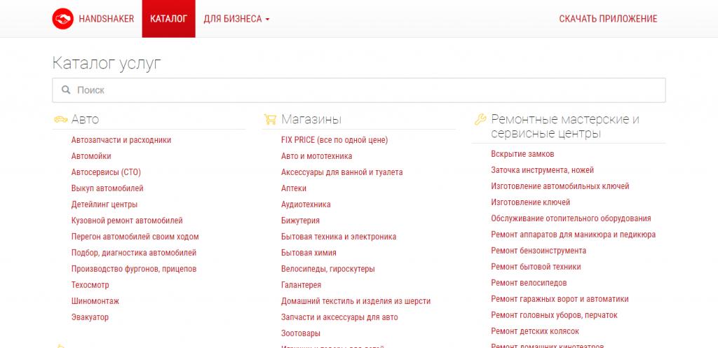 Как быстро найти нужную услугу в Минске