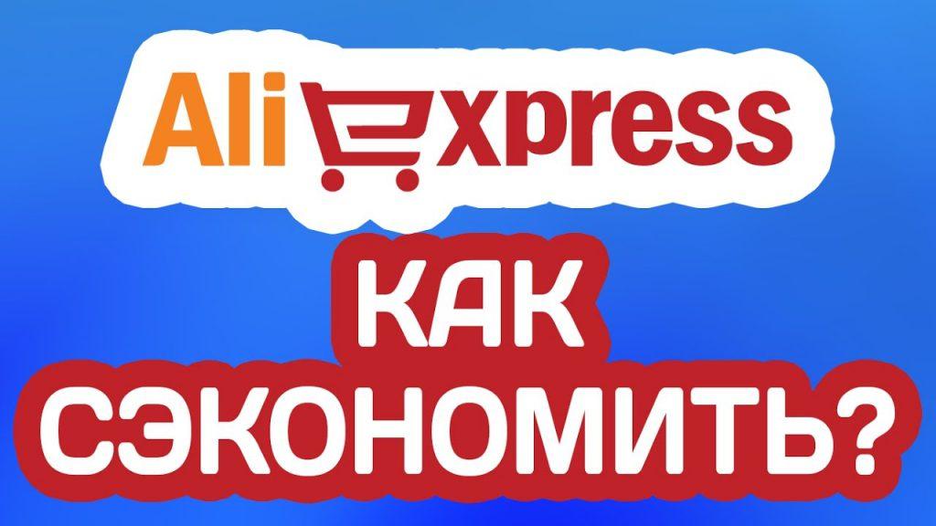 Получаем кэшбэк на Aliexpress