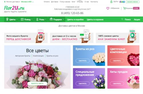 Интернет-магазин Flor2u