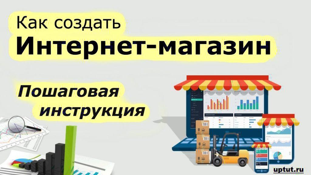 Как создать интернет магазин?