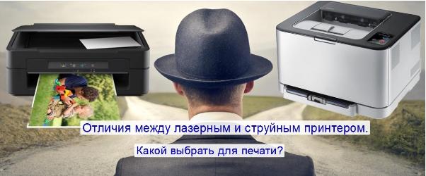 Основные отличия между струйным и лазерным принтером
